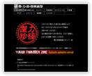 傑力珍怪映画祭公式サイト