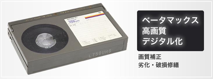 ベータマックス(Betamax)をDVD...