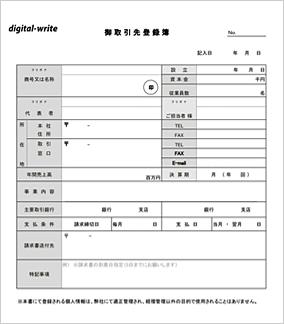 取引先登録簿